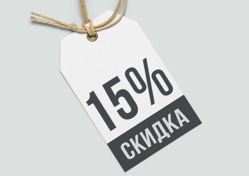 Скидка 15% - Макс Стайл